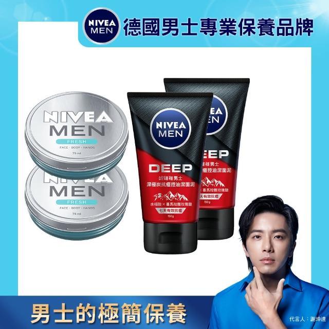 【NIVEA 妮維雅】男士全效清爽保濕清潔組-全效保濕凝凍x2+深極炭潔面泥x2(任選)