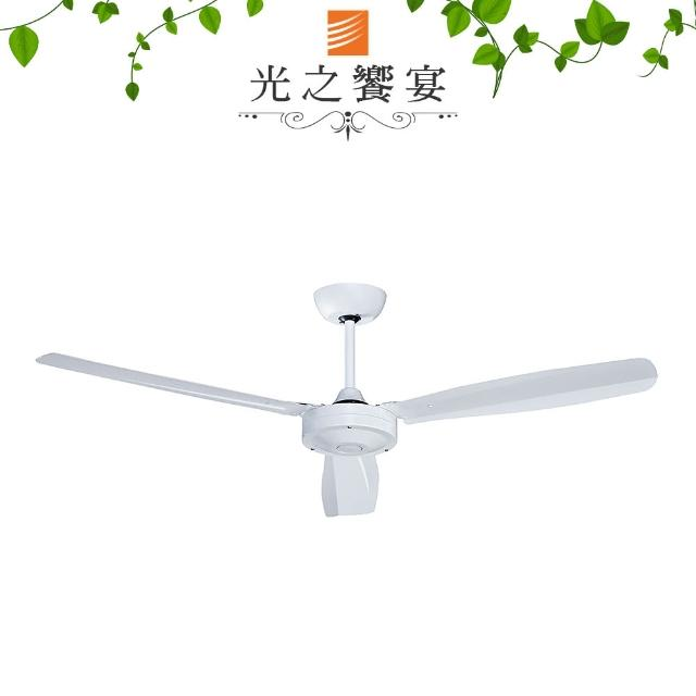 【光之饗宴】52吋 白色鐵葉扇-附牆控開關(MIT 台灣製造)