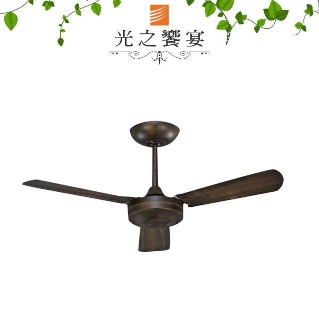 【光之饗宴】52吋 仿古色鐵葉扇-附牆控開關(MIT 台灣製造)