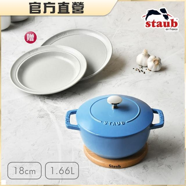【法國Staub】迴力釘點琺瑯鑄鐵鍋和食鍋18cm(贈湯盤24cm+餐盤26cm)