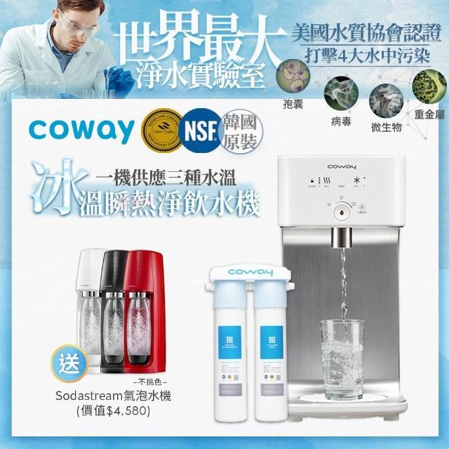 【贈Sodastream氣泡水機★Coway】濾淨智控飲水機 冰溫瞬熱桌上型 CHP-242N(贈軟水淨水器)