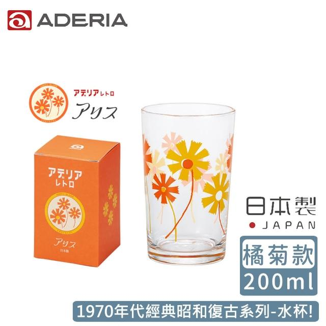 【ADERIA】日本製昭和系列復古花朵水杯200ML-橘菊款(昭和 復古 玻璃杯)