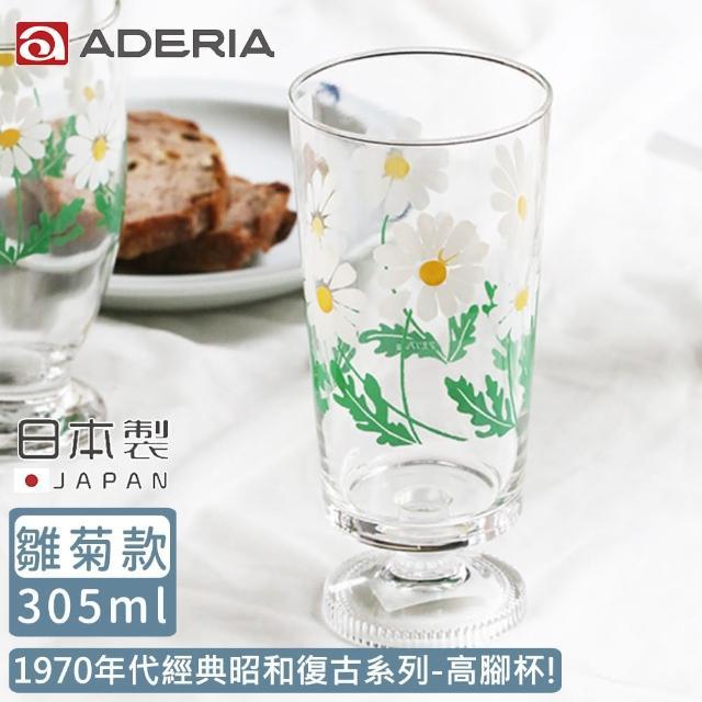 【ADERIA】日本製昭和系列復古花朵高腳杯305ML-白菊款(昭和 復古 玻璃杯)