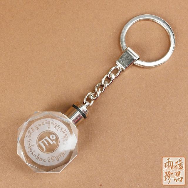 【雨揚】水晶玻璃鑰匙扣-財神咒