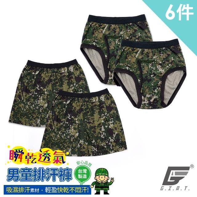 【GIAT】台灣製MIT迷彩小勇士吸濕排汗兒童內褲(6件組)