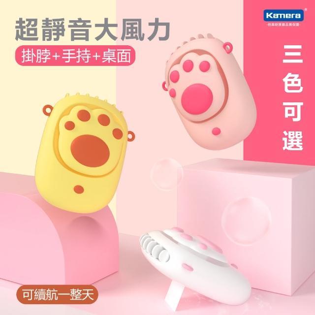 【Kamera 佳美能】造型靜音掛脖USB風扇-可愛貓掌(手持/立直/頸掛)