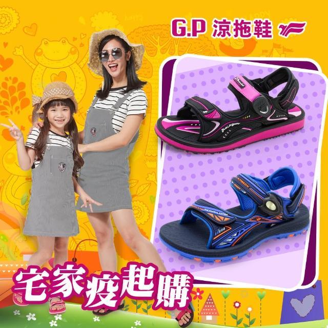 【G.P】女款親子俏麗繽紛磁扣涼拖鞋(共二款 任選)