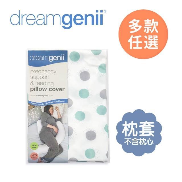 【Dreamgenii】英國夢妮 多功能孕婦枕-枕套(多款可選)