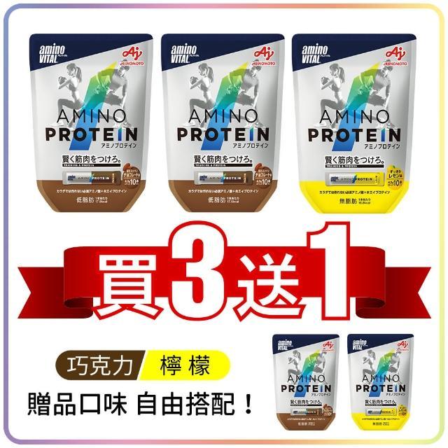 【Ajinomoto 味之素】aminoVITAL 胺基酸乳清蛋白_4袋set:巧克力2袋+檸檬1袋+搭贈1袋(胺基酸 乳清蛋白)