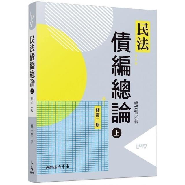 民法債編總論(上)(修訂二版)