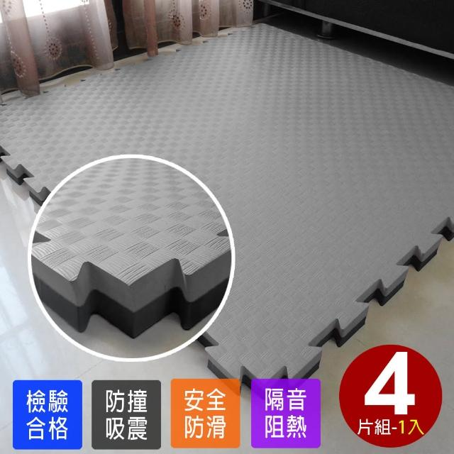 【Abuns】百大厚4CM黑灰雙色編織紋運動地墊104.5*104.5CM(4片裝-適用1.5坪)