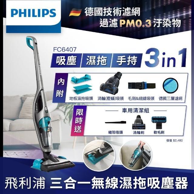 【Philips 飛利浦】3合1無線直立式吸塵器(FC6407)+纖維清潔墊4入組(XV1700/01)+毛髮清潔組