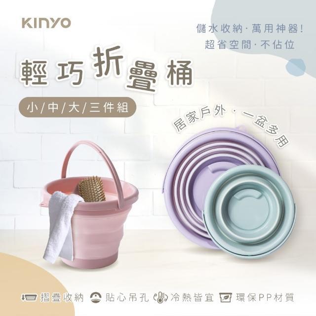 【KINYO】輕巧摺疊桶3L(LP-1620)