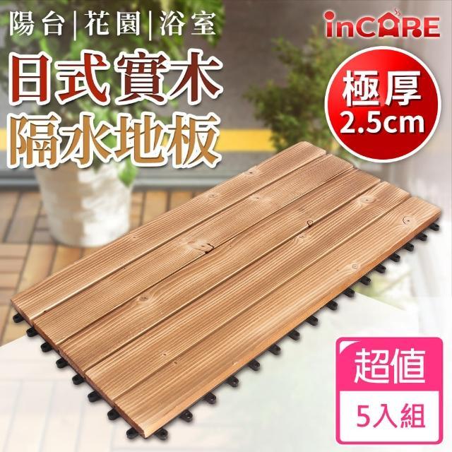 【Incare】實木日式拼接隔水地板(5入組/60x30cm)