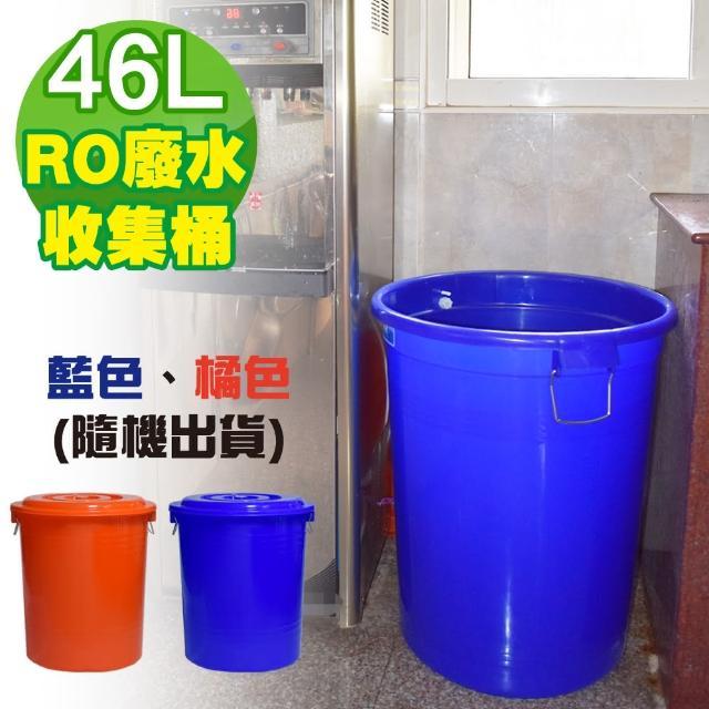 【G+ 居家】MIT 台製RO廢水收集桶 萬用桶46L(1入組-附蓋附提把 隨機色出貨)