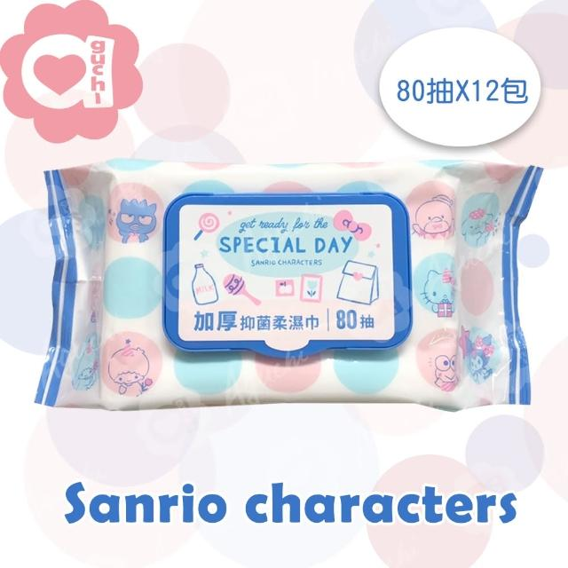 【SANRIO 三麗鷗】Hello Kitty 三麗鷗好朋友 加厚抑菌有蓋柔濕巾/濕紙巾 80抽 X 12包