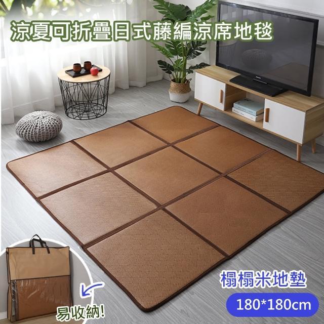 【巴芙洛】涼夏可折疊日式藤編涼席地毯195*195cm(地毯/地墊/榻榻米地毯/防滑地墊/)