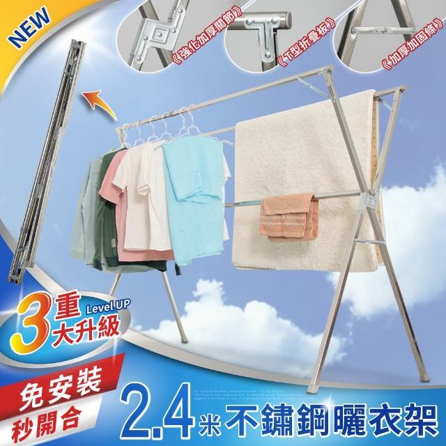 【IDEA】升級改版2.4米不銹鋼X型複合式落地曬衣架(贈晾曬衣夾/防風扣一袋)
