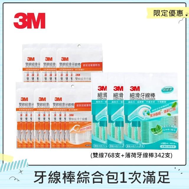 3M【3M】雙線牙線棒+薄荷木糖醇細滑牙線棒綜合包(雙線768支+薄荷342 支)