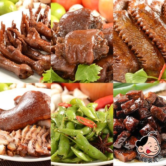 【大嬸婆】客家老滷吮指回味6件組(鴨翅+豬腳+雞爪+豬頭皮+骰子豆干+毛豆夾)