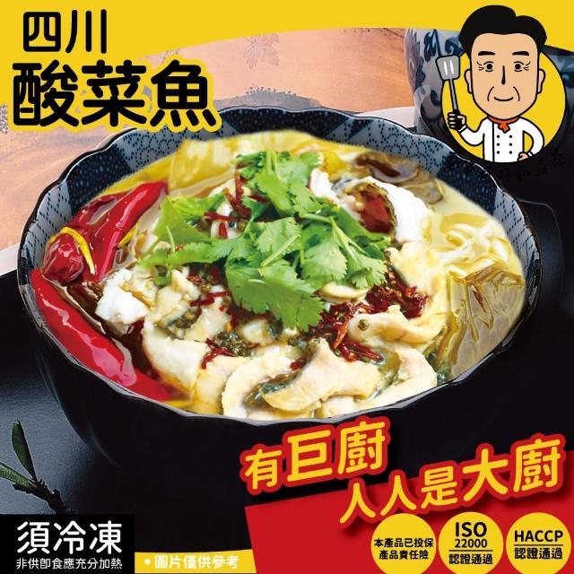 【巨廚】藤椒酸菜魚片5入組/加熱即食(內含:藤椒口味湯汁、鮮魚片、筍片、酸菜、金針菇)