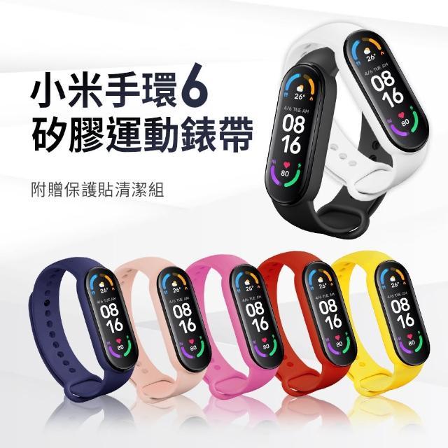 小米手環6矽膠運動錶帶(加贈保護貼清潔組)