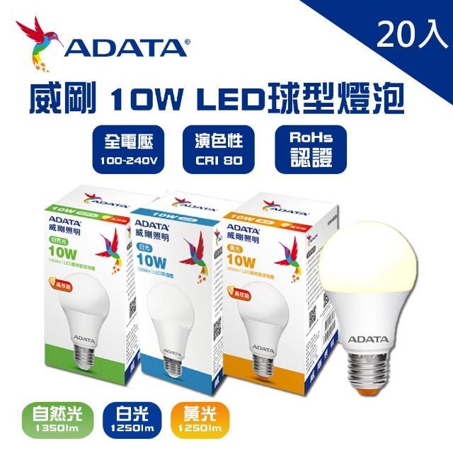 【ADATA 威剛】威剛ADATA LED 10W 燈泡 球泡 全電壓 CNS認證 20入(LED 10W 燈泡 球泡 黃光 白光)