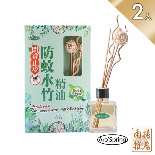 【雨揚】聞香止步-防蚊水竹精油(2入組)