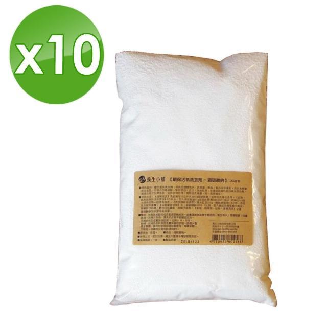 【養生小舖】環保活氧去漬洗衣 過碳酸鈉1000g裝X10包團購優惠組(德國製非中國製)