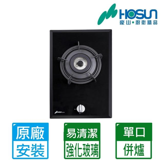 【豪山】強化玻璃單口檯面爐SB-1020(全國送原廠基本安裝)