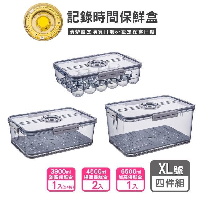 【保鮮日期紀錄】瀝水食材密封冰箱保鮮盒XL號-四件組(新品限定組合/E組/加高型*1+標準型*2+雞蛋盒24格*1)