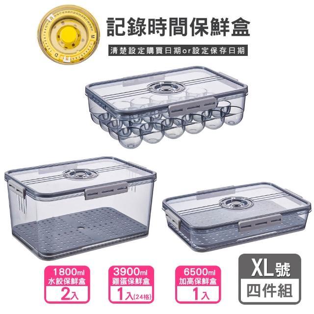 【保鮮日期紀錄】瀝水食材密封冰箱保鮮盒XL號-四件組(新品限定組合/H組/加高型*1+水餃盒*2+雞蛋盒24格*1)