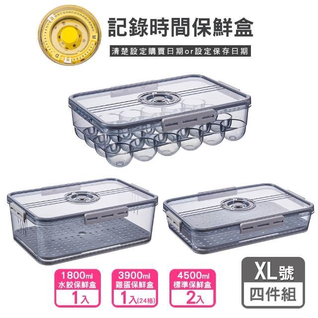 【保鮮日期紀錄】瀝水食材密封冰箱保鮮盒XL號-四件組(新品限定組合/G組/標準型*2+水餃盒*1+雞蛋盒24格*1)
