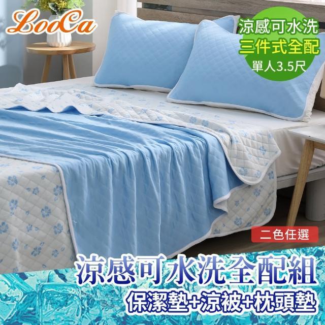 【涼感全配優惠組】LooCa 涼感可水洗枕墊x1+涼被120x150+保潔墊-單大(2色任選)