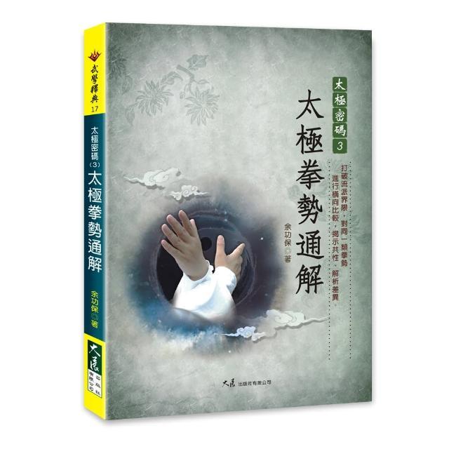 【大展出版社】太極密碼3 太極拳勢通解
