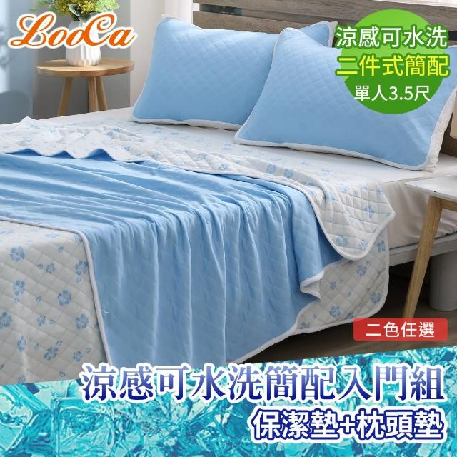 【LooCa】涼感簡配入門組 涼感可水洗保潔墊+枕墊x1(單大-2色任選)