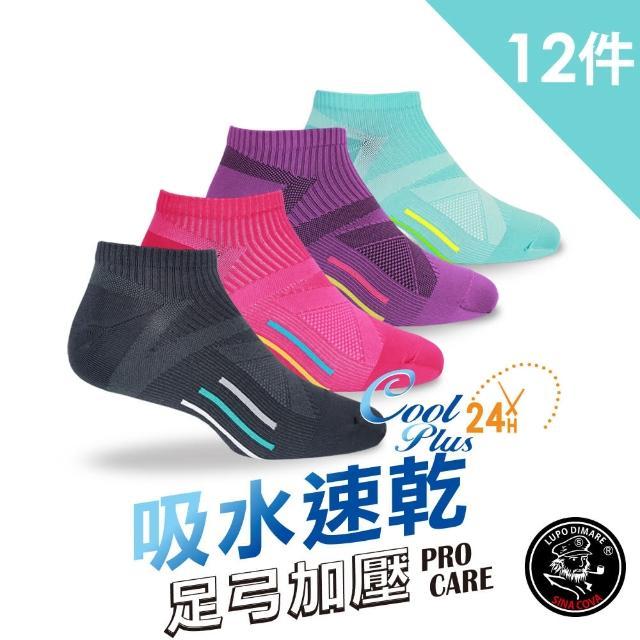 【老船長】超速乾吸排輕量足弓機能襪買六送六(女款22-24cm)