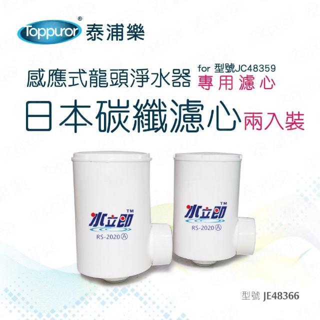 【Toppuror 泰浦樂】日本碳纖濾心2入裝_for JC48359(JE48366)