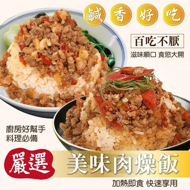 【三頓飯】泰式/麻辣肉燥飯(5組_230g/組-加贈五穀飯5包)