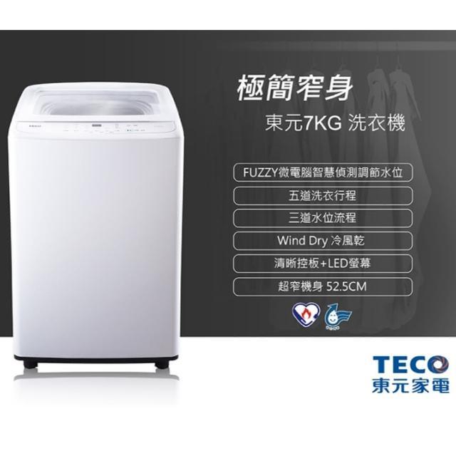 【TECO 東元】7公斤洗脫定頻直立式洗衣機(W0701FW)