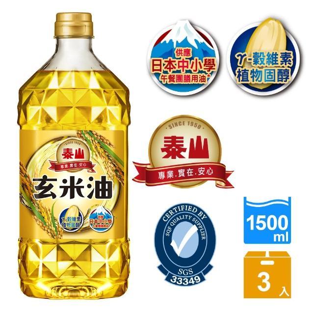 【泰山】玄米油1500ml(3瓶/組)