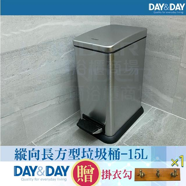 【DAY&DAY】縱向長方型垃圾桶-15L(SA-15CT51)