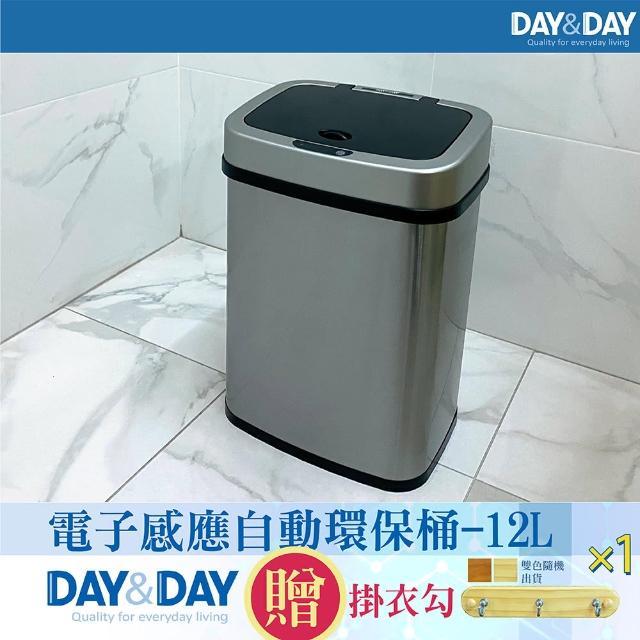 【DAY&DAY】電子感應自動環保桶(V1012LF)