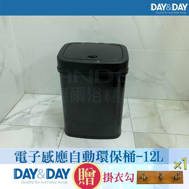 【DAY&DAY】電子感應自動環保桶-12L(V1012LG)