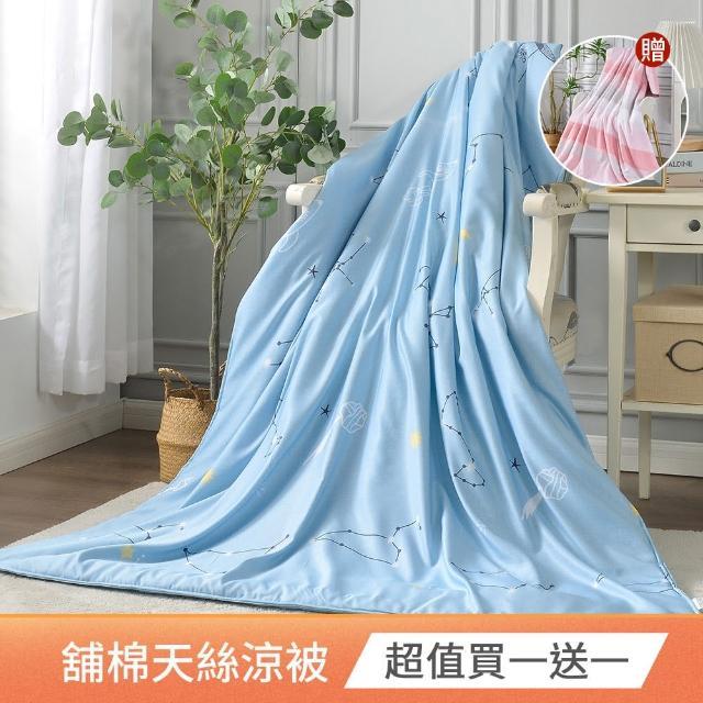 【Betrise】超值買一送一 3M專利吸濕排汗鋪棉天絲涼被(5X6.5尺)