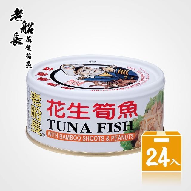 【老船長】花生筍魚-一箱24入(鮪魚罐頭)