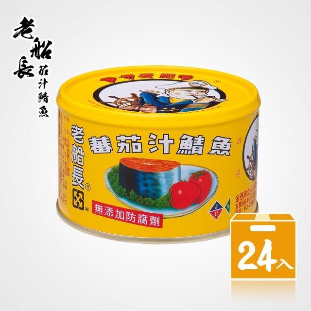 【老船長】蕃茄汁鯖魚-黃-230G-一箱24入(鯖魚罐頭)