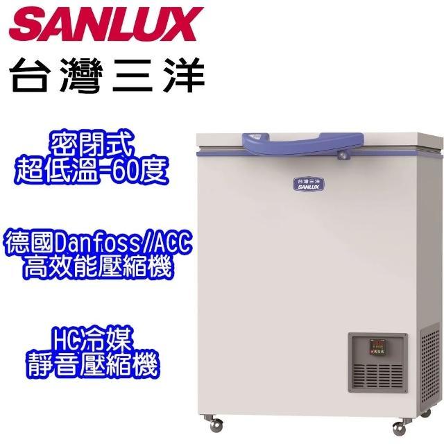 【SANLUX 台灣三洋】100公升超低溫冷凍櫃(TFS-100G)