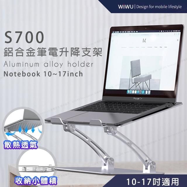 【WiWU】鋁合金 筆電升降支架S700(10-17吋筆記型電腦/平板適用)