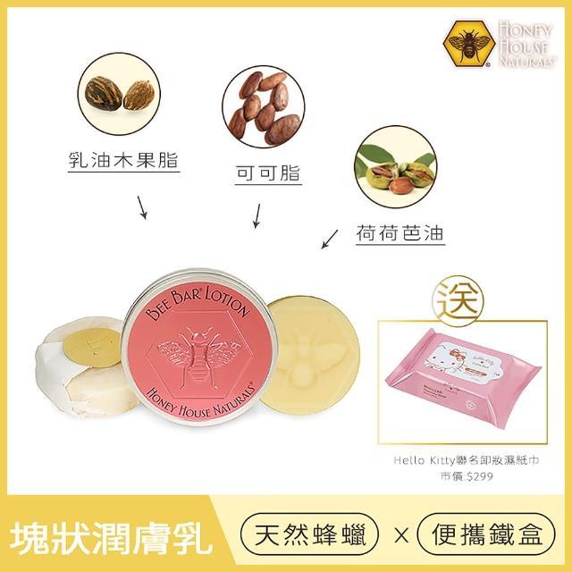 【Honey House 漢妮小蜂蜜】經典潤膚Bar(蜂蜜 隨身款0.6oz)